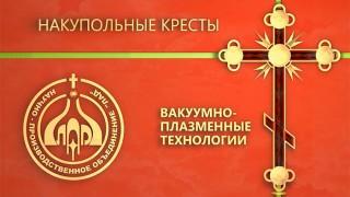 Изготовление церковной утвари в Черкассах.