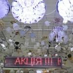 Купить лампы и электрические аксессуары в Черкассах
