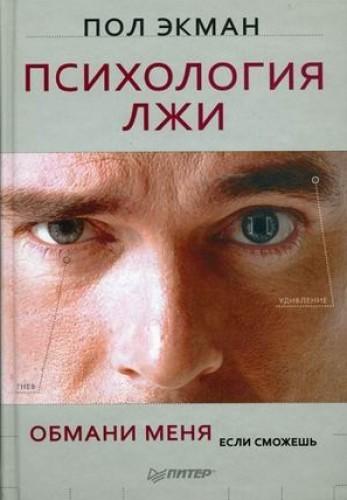 """Результат пошуку зображень за запитом """"теория лжи книга"""""""