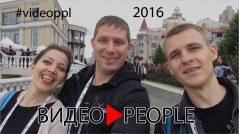 VideoPeople2016-y-1